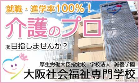 就職・進学率100%!介護のプロを目指しませんか?大阪社会福祉専門学校