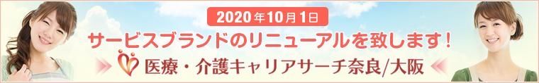 2020年10月1日サービスブランドのリニューアルを致します!医療・介護キャリアサーチ奈良/大阪