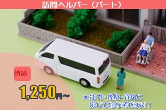 訪問ヘルパー/時給1250円も可!駅チカ!介護福祉士歓迎! イメージ