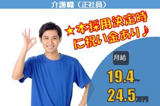 介護付き有料老人ホームで無資格からOKの月収27.8万円も可の介護スタッフ(kyo) イメージ