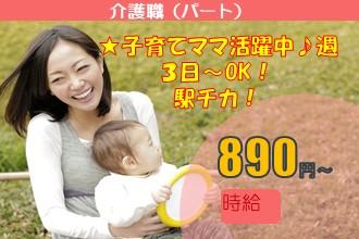特養で時給890円も可の日勤のみで介護福祉士歓迎(kyo) イメージ