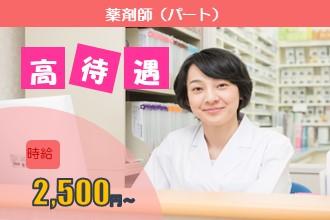 調剤薬局で時給2500円も可の薬剤師(az) イメージ