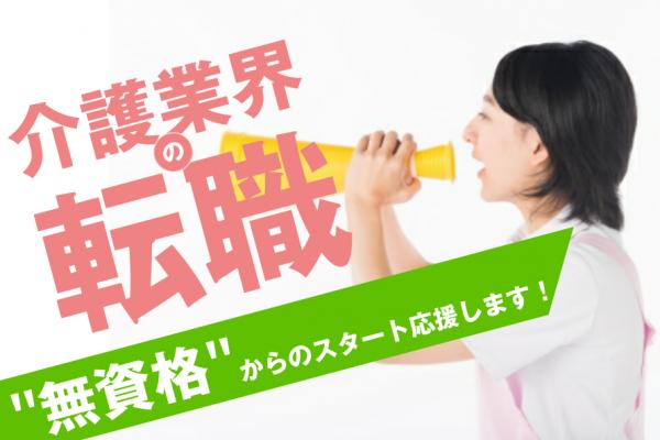 介護職(入所)/月給26.9万円も可!年間休105日!ブランクOK(az) イメージ