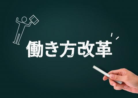「労働施策基本方針」を正式決定 イメージ