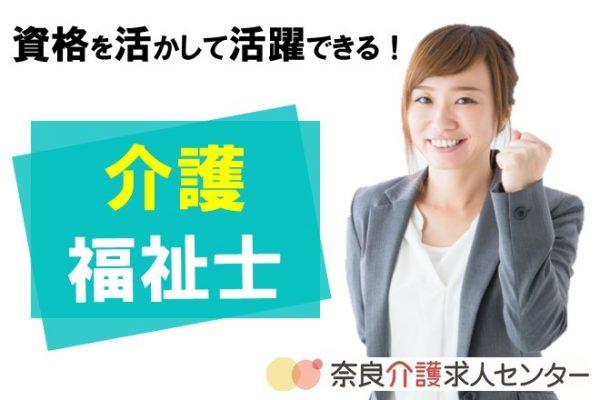 介護職/月給26.9万円も可!職場見学OK イメージ