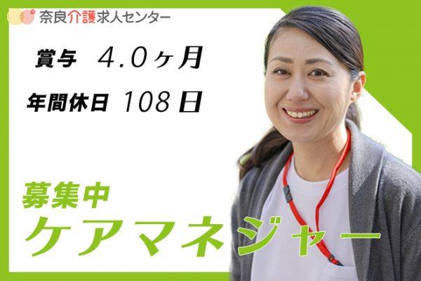 月給27万円可で初心者大歓迎のケアマネのお仕事です!!(cx) イメージ