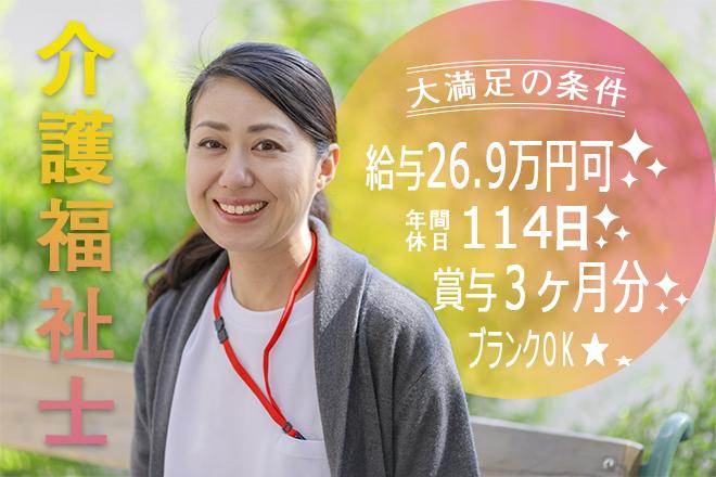 総合病院で月収26.9万円も可の介護福祉士歓迎の介護スタッフ イメージ