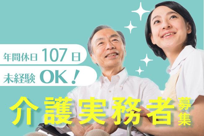 ≪奈良市/実務者研修修了/正社員≫年間休日数107日★月給23.8万円も可♪充実の教育システム!奈良市のサービス付き高齢者向け住宅で介護のお仕事です☆ イメージ