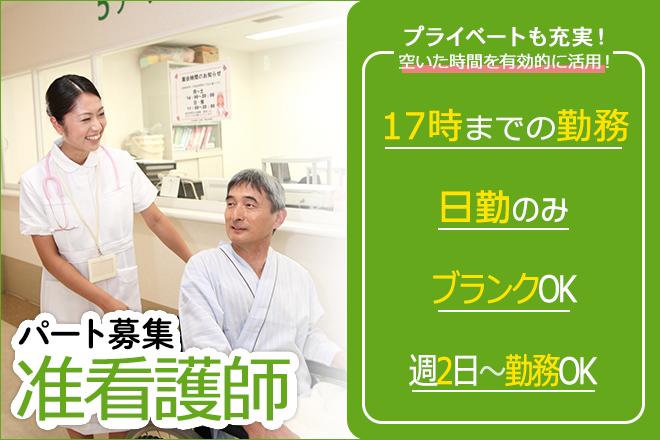 ≪御所市/准看護師/パート≫時給1450円も可♪週2日~&短時間勤務OKなので、ライフスタイルに合わせて働けます◎特養で看護のお仕事です☆(kyo) イメージ