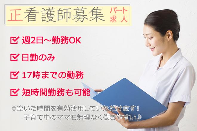 ≪御所市/正看護師/パート≫時給1450円も可♪週2日~&短時間勤務OKなので、ライフスタイルに合わせて働けます◎特養で看護のお仕事です☆(kyo) イメージ