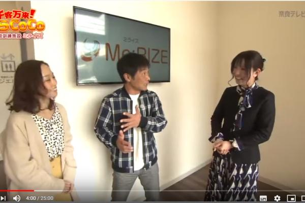 奈良テレビ放送の「千客万来!ならCoCo」で取材受けました! イメージ