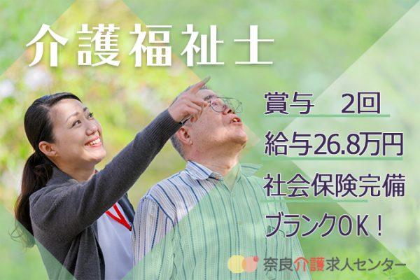 特養で月収26.8万円も可の介護福祉士歓迎の介護スタッフ(kyo) イメージ