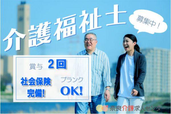 正社員 / 介護福祉士 月8~10日の休日あり!社会保険完備!!(osa) イメージ