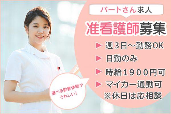 高齢者短期入所の併設施設で時給1900円も可の週3日からOKの准看護師(BO) イメージ