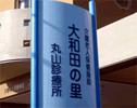 介護老人保健施設 大和田の里